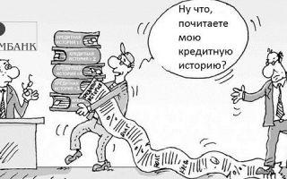 Проверяет ли Совкомбанк кредитную историю?