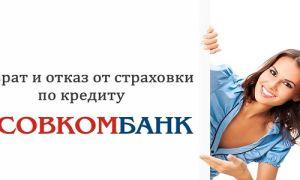 Как вернуть страховку по кредиту Совкомбанка при досрочном погашении