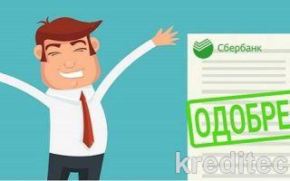 Процент одобрения кредита в Сбербанке зарплатным клиентам