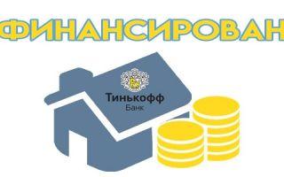 Процентная ставка Рефинансирования в Тинькофф Банке