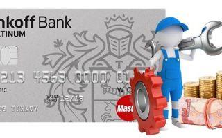 Плата за обслуживание кредитной карты Тинькофф