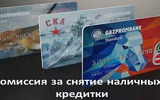 Комиссия за снятие наличных с кредитной карты Газпромбанка