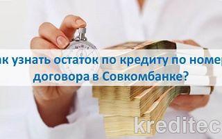 Как узнать остаток по кредиту по номеру договора в Совкомбанке?