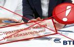 Расторжение договора страхования жизни по кредиту ВТБ 24