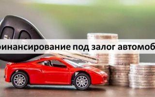 Рефинансирование под залог автомобиля