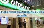 Досрочное погашение кредита в ОТП Банке онлайн