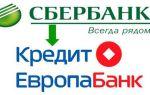 Оплата кредита в Европа Банке через Сбербанк Онлайн