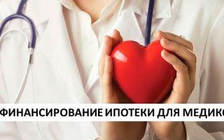Рефинансирование ипотеки для медиков