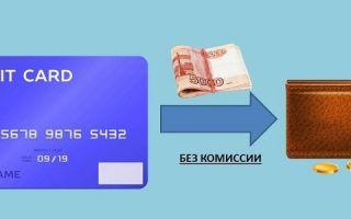 Как перевести с кредитной карты без комиссии?