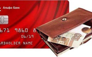 Собственные средства на кредитной карте Альфа Банка