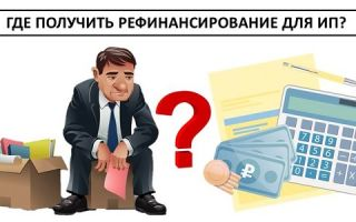 Где получить рефинансирование для ИП?