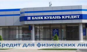 Кредит для физ лиц в Кубань Кредит