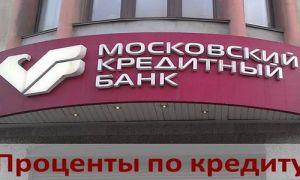 Проценты по кредиту в Московском Кредитном Банке
