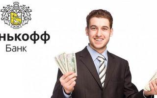 Условия кредита для бизнеса в Тинькофф Банке
