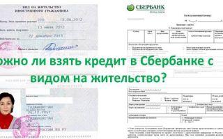 Можно ли взять кредит в Сбербанке с видом на жительство?