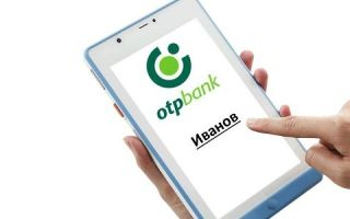 Посмотреть задолженность по кредиту в ОТП Банке по фамилии