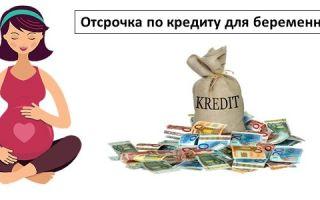 Отсрочка по кредиту для беременных
