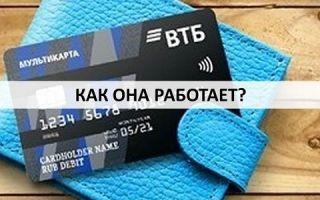 Принцип работы кредитной карты ВТБ