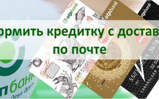 Оформить кредитную карту ОТП Банка с доставкой по почте