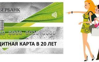 Кредитная карта Сбербанка в 20 лет