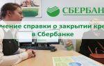 Получение справки о закрытии кредита в Сбербанке