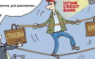 Возврат страховки при досрочном погашении кредита в Хоум Кредит Банке