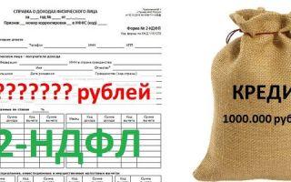 Какая должна быть зарплата, чтобы взять кредит 1000000 рублей?