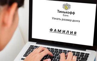 Узнать задолженность по фамилии в Тинькофф Банке