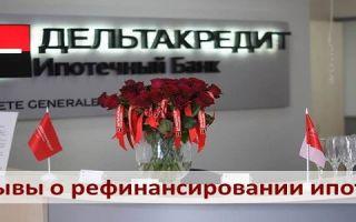 Отзывы о рефинансировании ипотеки в ДельтаКредит