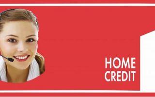 Онлайн помощник по Хоум Кредит