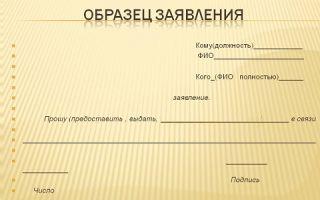 Образец заявления на рефинансирование ипотеки