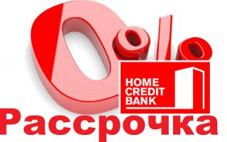 Условия рассрочки в Хоум Кредит Банке