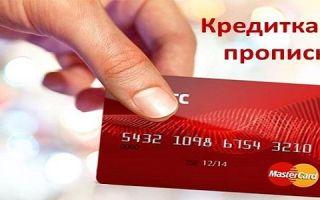 Как получить кредитную карту без прописки в паспорте?