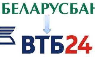 Оплата кредита в ВТБ 24 через Беларусбанк
