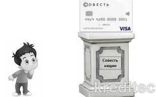 Отзывы о кредитной карте Совесть: стоит ли ее открывать?