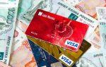 Оформить кредит с плохой кредитной историей и просрочками на карту