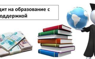 Кредит на образование с господдержкой