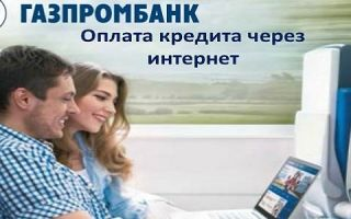 Оплатить кредит Газпромбанка через интернет