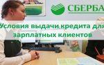 Условия выдачи кредита в Сбербанке для зарплатных клиентов