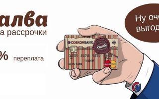 Как расплачиваться картой рассрочки Халва от Совкомбанка