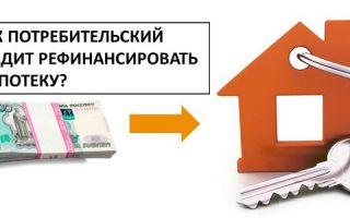 Можно ли потребительский кредит рефинансировать в ипотеку?