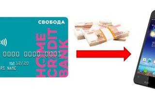 Как положить на телефон деньги с карты Хоум Кредит?