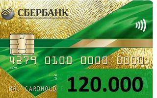 Кредитная карта на 120000 рублей в Сбербанке