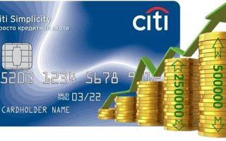 Как увеличить кредитный лимит в Ситибанке?