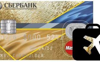 Как пользоваться кредиткой Сбербанка за границей?