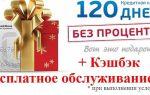 Условия кредитной карты УБРиР