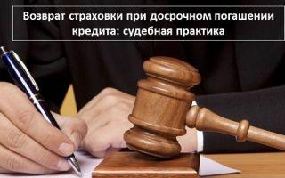 Возврат страховки при досрочном погашении кредита: судебная практика