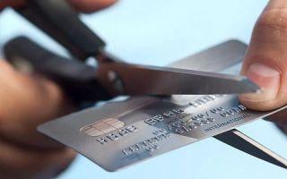 Что будет, если разрезать кредитную карту?