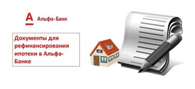 Документы для рефинансирования ипотеки в Альфа-Банке