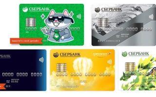 Какая кредитная карта Сбербанка самая выгодная?